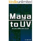 Maya to UV: MayaのUV展開と仲良くなれる本