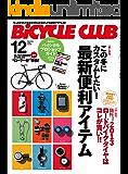 BiCYCLE CLUB (バイシクルクラブ)2012年12月号 No.333[雑誌]