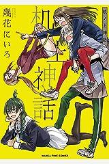 机ノ上神話 (まんがタイムコミックス) Kindle版