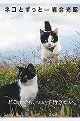 岩合光昭 写真集「ネコとずっと」 Kindle版