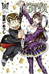 くろアゲハ~カメレオン外伝~(13) (月刊少年マガジンコミックス) Kindle版