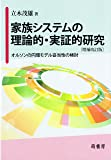 家族システムの理論的・実証的研究―オルソンの円環モデル妥当性の検討