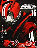 平成 仮面ライダー vol.16 仮面ライダードライブ (平成ライダーシリーズMOOK)