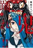 鬼踊れ!! 1 (芳文社コミックス)