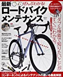 ぜんぶわかる! 最新ロードバイクメンテナンス (Gakken Mook)