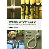 庭仕事のロープテクニック―庭づくりに必要なロープの結び方を網羅した決定版