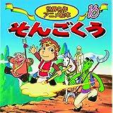 そんごくう (世界名作アニメ絵本 (16))