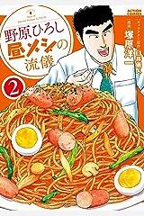 野原ひろし 昼メシの流儀 : 2 (アクションコミックス) Kindle版