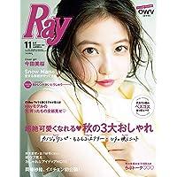 Ray(レイ) 2020年 11 月号