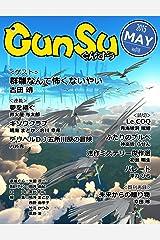 月刊群雛 (GunSu) 2015年 05月号 ~ インディーズ作家を応援するマガジン ~ Kindle版