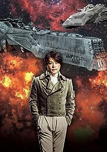 舞台 銀河英雄伝説 第四章 後篇 激突 [DVD]