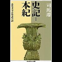 史記1 本紀 (ちくま学芸文庫)