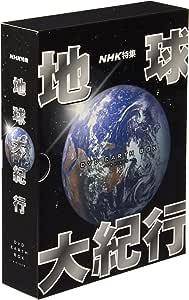 地球大紀行 DVD EARTH BOX