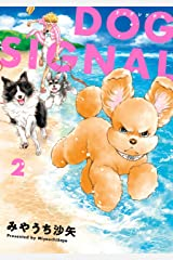 DOG SIGNAL 2 (BRIDGE COMICS) Kindle版
