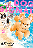 DOG SIGNAL 2 (BRIDGE COMICS)