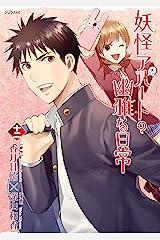 妖怪アパートの幽雅な日常(12) (シリウスコミックス) Kindle版