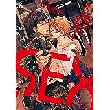 ゾンビ・ハイド・セックス 1 (花音コミックス)