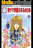 神サマ学園@あるめりあ(2) (冬水社・いち*ラキコミックス)