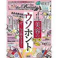 LDK the Beauty mini [雑誌]: LDK the Beauty(エルディーケー ザ ビューティー) 2…
