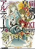 覇剣の皇姫アルティーナXI (ファミ通文庫)