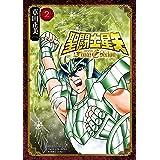 聖闘士星矢 Final Edition 2 (2) (少年チャンピオン・コミックスエクストラ)