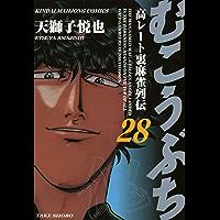 むこうぶち 高レート裏麻雀列伝 (28) (近代麻雀コミックス)