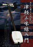 あなたも弾けるやさしい 津軽三味線入門 [DVD]