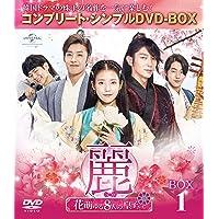 麗(レイ)~花萌ゆる8人の皇子たち~ BOX1 (コンプリート・シンプルDVD-BOX5,000円シリーズ)(期間限定生…