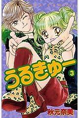 うるきゅー(3) (なかよしコミックス) Kindle版