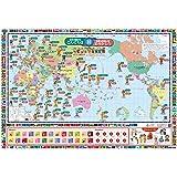 世界が見える世界地図シリーズ 「世界の言葉でこんにちは・ありがとう」