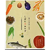 新潟県 しばたのおかず (郷土の食材と料理)