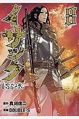 イサック(8) (アフタヌーンコミックス) Kindle版