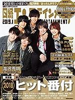 日经娱乐! 2019年 1 月号
