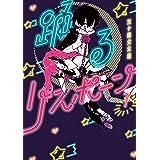 踊るリスポーン(1) (ヤングマガジンコミックス)