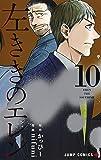 左ききのエレン 10 (ジャンプコミックス)