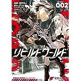 リビルドワールド 2 (電撃コミックスNEXT)
