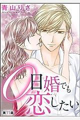 0日婚でも恋したい(分冊版) 【第11話】 (無敵恋愛S*girl) Kindle版