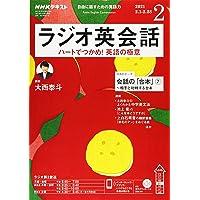 NHKラジオラジオ英会話 2021年 02 月号 [雑誌]