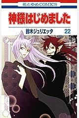 神様はじめました 22 (花とゆめコミックス) Kindle版