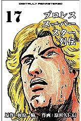 プロレススーパースター列伝【デジタルリマスター】 17 Kindle版