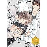 エモーション・コントローラー 分冊版(3) (ハニーミルクコミックス)