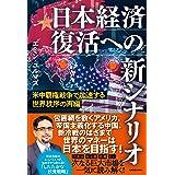 米中覇権戦争で加速する世界秩序の再編 日本経済復活への新シナリオ