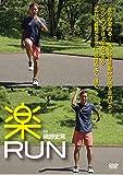楽ラン by 細野史晃 [DVD]