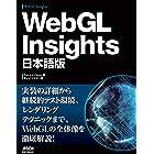 WebGL Insights 日本語版 (アスキードワンゴ)