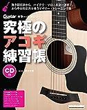 究極のアコギ練習帳(大型増強版)(CD付) (リットーミュージック・ムック)