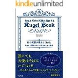 あなただけの天使に出会えるAngel Book 12の天使が教えてくれる、あなたの聖なるギフトと生まれてきた理由