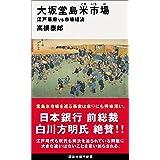大坂堂島米市場 江戸幕府vs市場経済 (講談社現代新書)