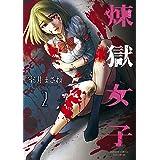 煉獄女子(2) (バンブーコミックス)