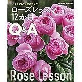 バラづくりの疑問に答える!  ローズレッスン12か月 Q&A (別冊NHK趣味の園芸)