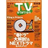 TVステーション東版 2020年 5/30 号 [雑誌]